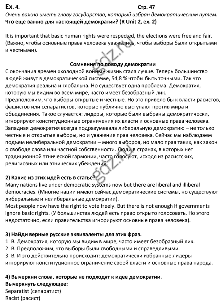 Гдз up students book 11