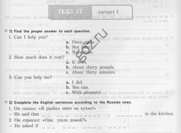 ГДЗ по английскому языку  5 класс Терентьева Н.М. assessment tasks test 17 - variant 1, Учебник
