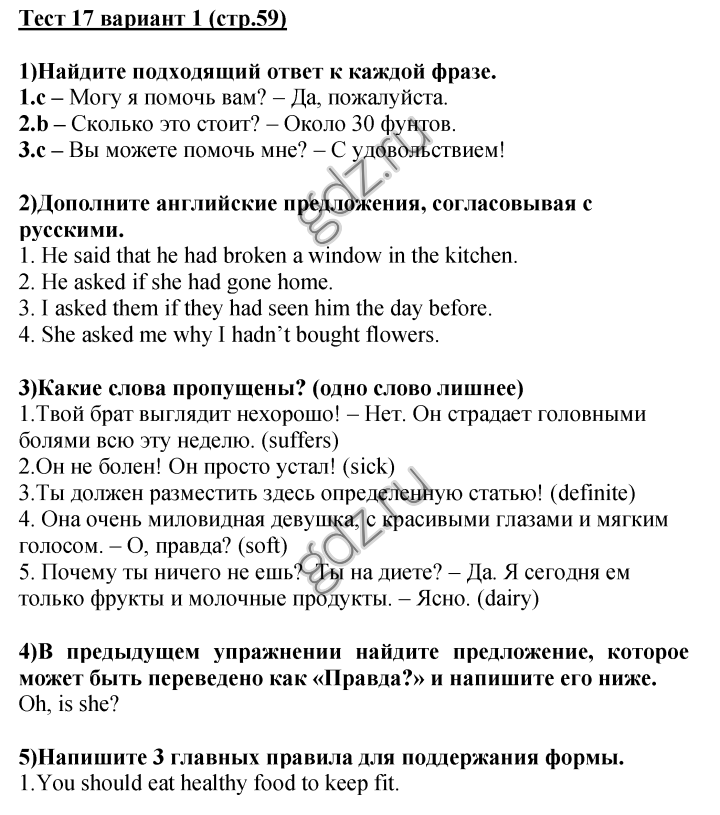 ГДЗ по английскому языку  5 класс Терентьева Н.М. assessment tasks test 17 - variant 1, Решебник