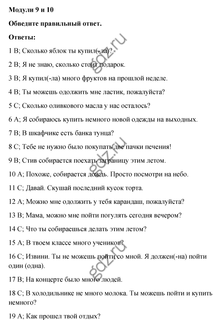 Гдз Spotlight 6 Revision Section