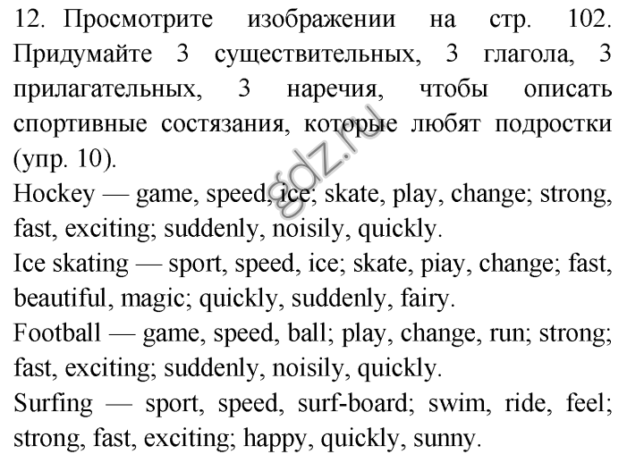 Решебник на enjoy english 7 класс