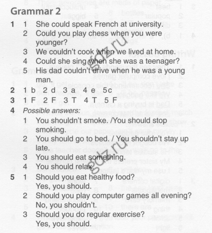 Grammar Exercises And Tests Гдз