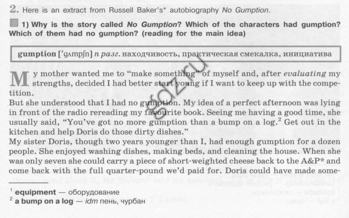 my lack of gumption by russel baker Russell baker russell wayne baker (born august 14, 1925) is an american writer known for his satirical commentary and self-critical prose.